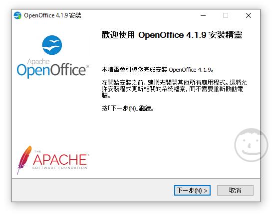 安裝 Open Office