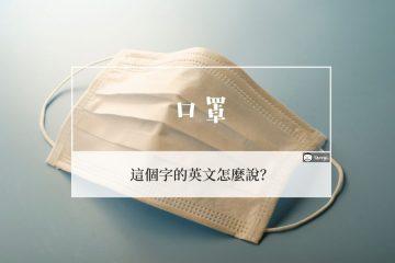 「口罩」英文怎麼說?醫療、防塵及各種口罩的英文
